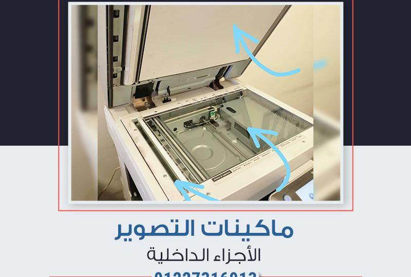 ماكينات-التصوير--الأجزاء-الداخلية
